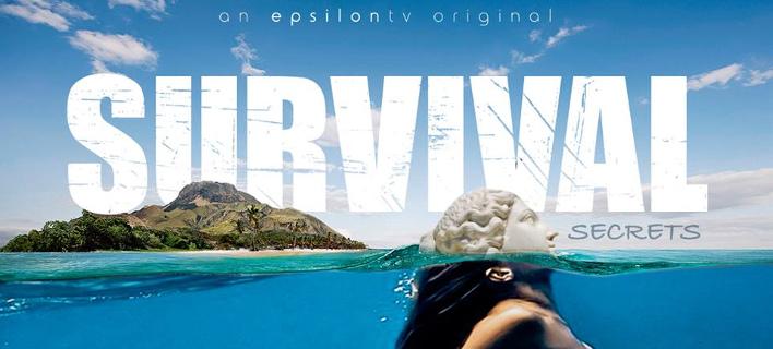 Survival: Ερχεται στο «Ε» -«Το μυστικό της επιβίωσης κρύβεται στην Ελλάδα» [εικόνα]