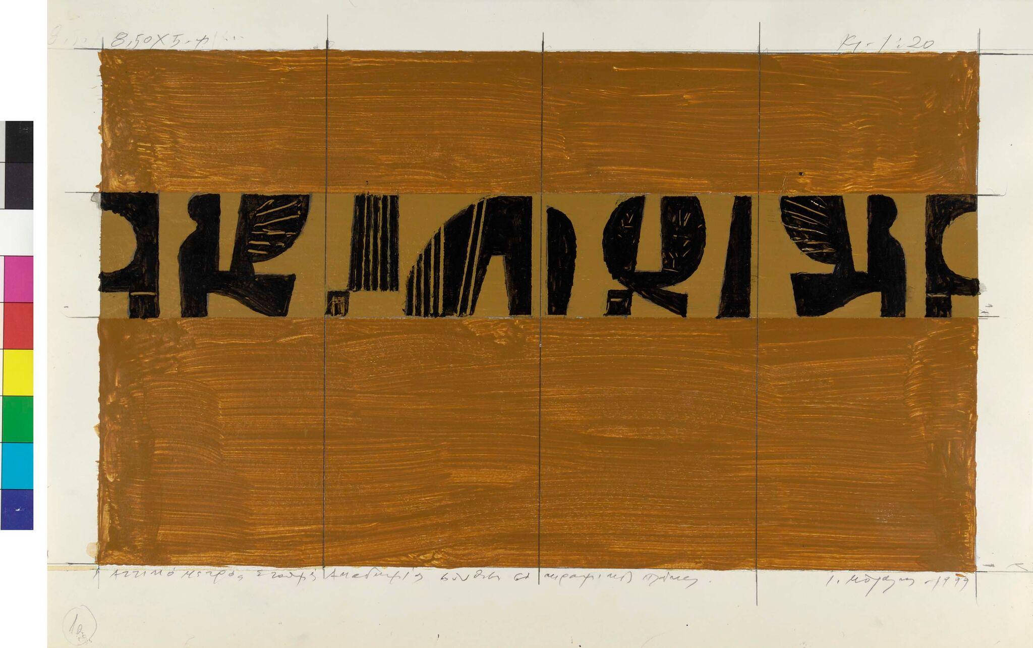 Αττικό Μετρό, Σταθμός Πανεπιστήμιο, Είσοδος οδού Κοραή: Προσχέδιο σύνθεσης, 1999, Αυγό σε χαρτί, Μουσείο Μπενάκη, αρ. ευρ. ΓΕ 45145