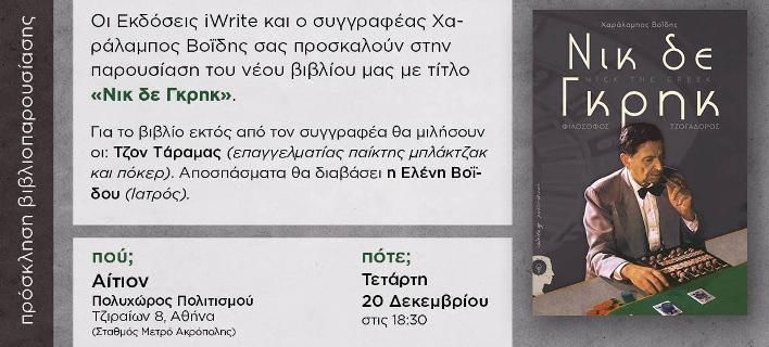 Την Τετάρτη η παρουσίαση του βιβλίου για τον θρυλικό «Νικ δε Γκρηκ»