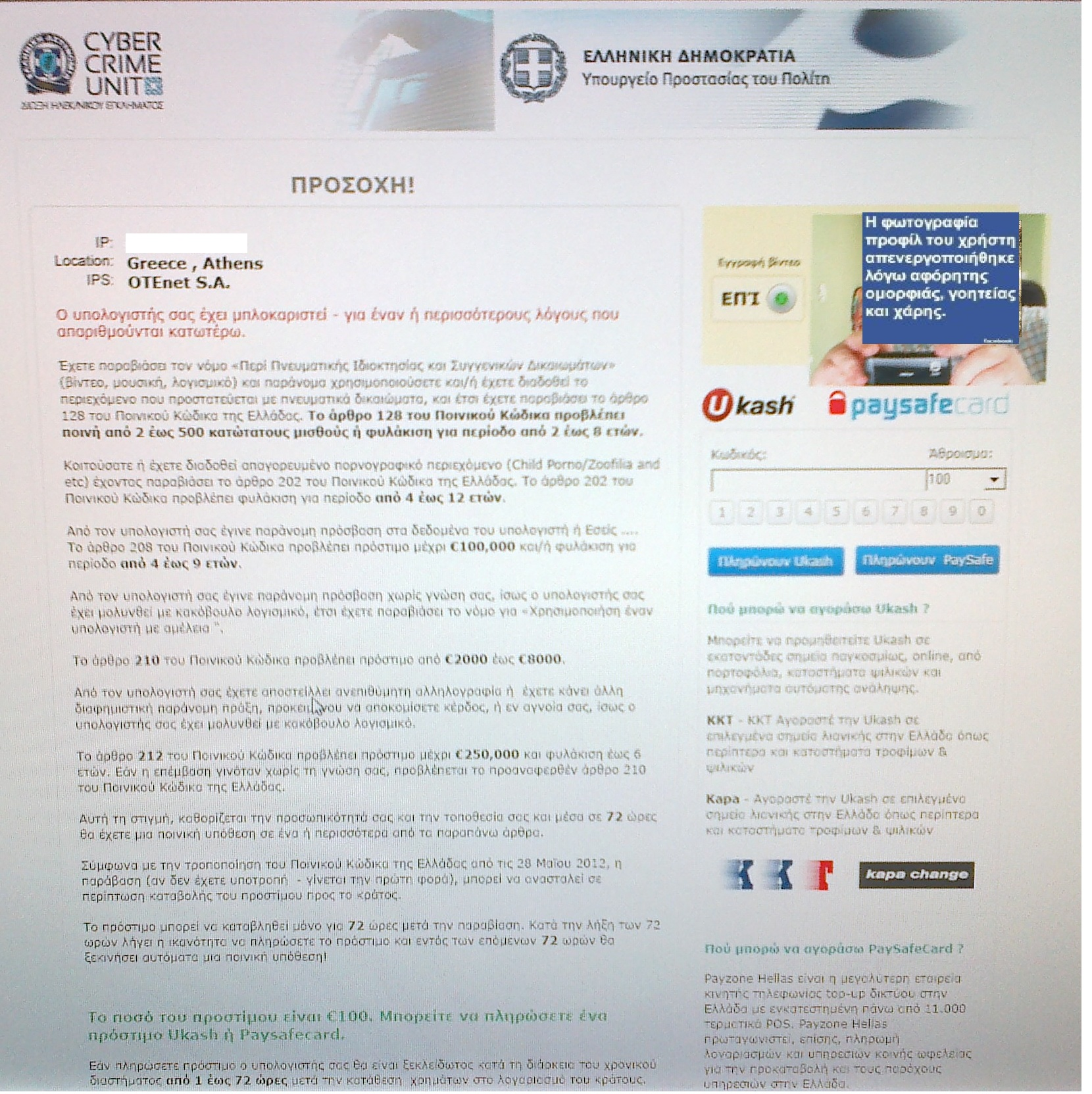ΕΠΙΚΙΝΔΥΝΟΣ ΙΟΣ ΥΠΟΛΟΓΙΣΤΩΝ ! 29062013virus2