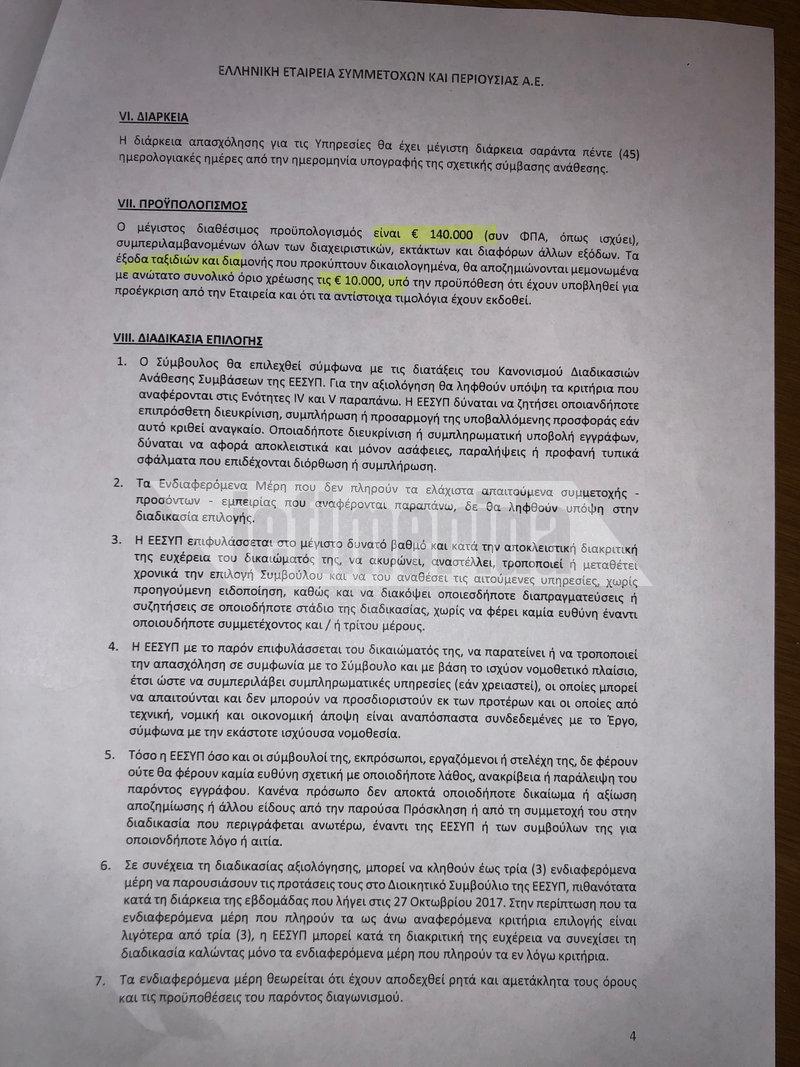 Χρυσοί μισθοί στο Υπερταμείο -Ο Αμυράς καταγγέλλει εξωφρενικές αμοιβές [έγγραφα]
