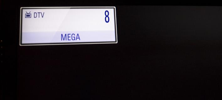 Εκλεισε το Mega, φωτογραφία: EUROKINISSI/ΛΥΔΙΑ ΣΙΩΡΗ