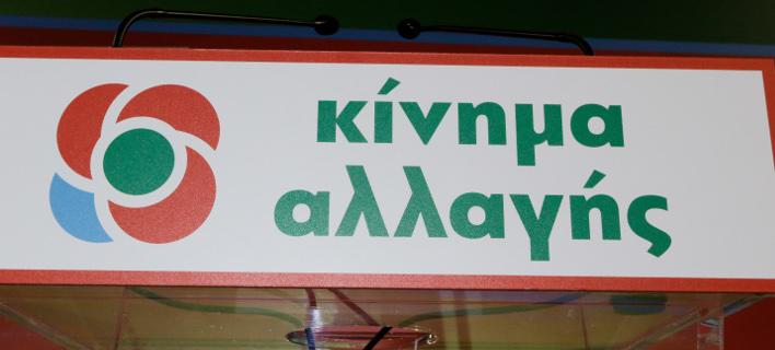 Επίσκεψη κλιμακίου του ΚΙΝΑΛ στα Χανιά (Φωτο: Eurokinissi)