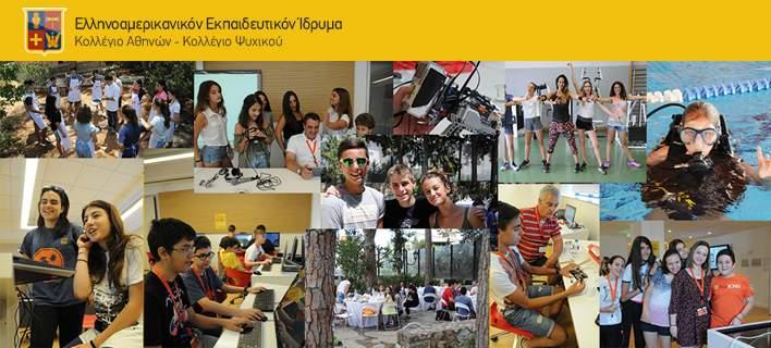 6 Υποτροφίες από το Ελληνοαμερικανικό Εκπαιδευτικό Ιδρυμα (Κολλέγιο Αθηνών-Κολλέγιο Ψυχικού) για το IC Summer School – Παράταση υποβολής αιτήσεων