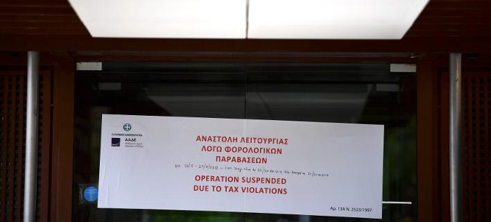 Το λουκέτο της ΑΑΔΕ στο «Διόνυσο» ήταν μόνο η αρχή -Φωτογραφία: Intimenews/ΒΑΡΑΚΛΑΣ ΜΙΧΑΛΗΣ