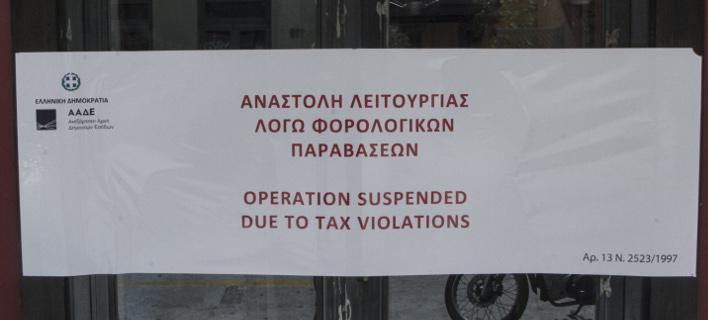 Απανωτά «λουκέτα» σε όλη τη χώρα (Φωτογραφία: EUROKINISSI/ ΣΩΤΗΡΗΣ ΔΗΜΗΤΡΟΠΟΥΛΟΣ)