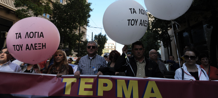 Συλλαλητήριο ΓΣΕΕ και ΑΔΕΔΥ το Σάββατο για το Ασφαλιστικό