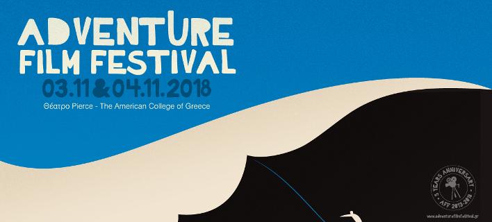 Αdventure Film Festival Athens 2018: Σάββατο 3 και Κυριακή 4 Νοεμβρίου