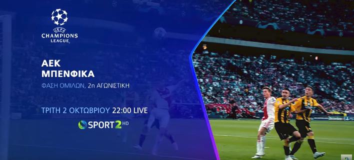 H εντός έδρας αναμέτρηση της ΑΕΚ απέναντι στην Μπενφίκα ζωντανά και αποκλειστικά στην Cosmote TV [βίντεο]