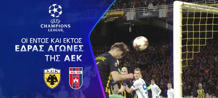 Οι αγώνες ΑΕΚ και ΠΑΟΚ στα πλέι οφ του Champions League αποκλειστικά στην Cosmote TV [βίντεο]
