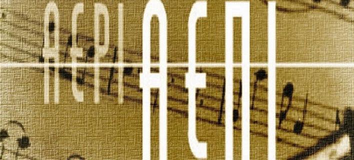 ΑΕΠΙ: Κακουργηματικές πράξεις και σύσταση συμμορίας εντοπίζει ο εισαγγελέας Aepi70888_0
