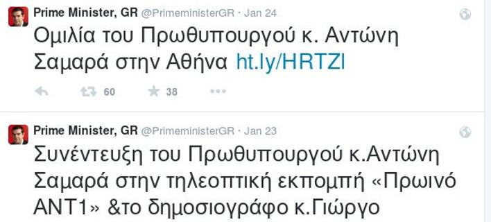 Aλαλούμ στο Τwitter του πρωθυπουργού: Φωτογραφία του Τσίπρα και αναρτήσεις για τις ομιλίες Σαμαρά [εικόνα]