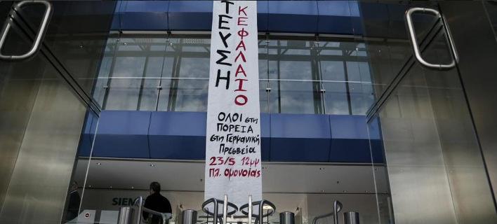 Κατάληψη αντιεξουσιαστών στα γραφεία της Allianz – Κατά του γερμανικού ιμπεριαλισμού [εικόνες]