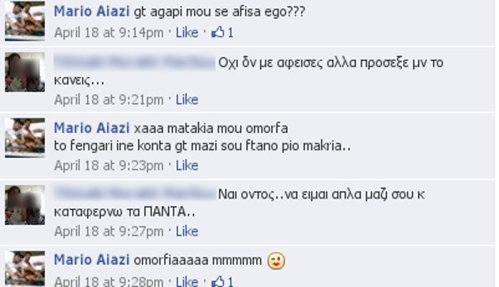 ΣΟΚ! Δείτε τι φωτο έδειχνε ο 23χρονος Αλβανός στη 13χρονη για να την εντυπωσιάσει.....