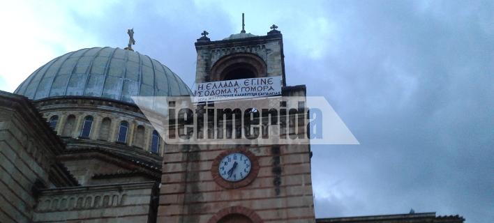 «Σόδομα και Γόμορα» -Ο Αμβρόσιος έχει μόνιμα μόνιμα κρεμασμένο πανό στην εκκλησία της Φανερωμένης στο Αίγιο [εικόνες]