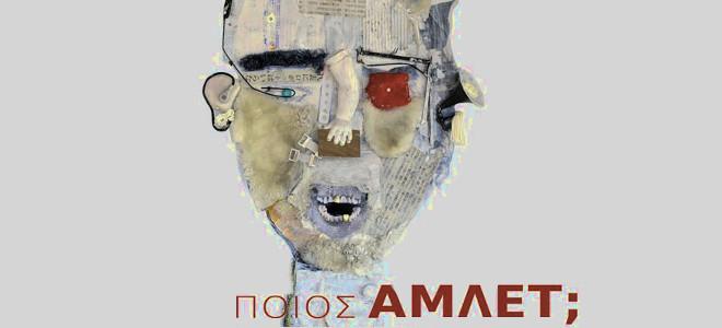 «Ποιος Άμλετ;» στο Θέατρο Άβατον: Μία διαφορετική προσέγγιση του Σεξπιρικού πρίγ