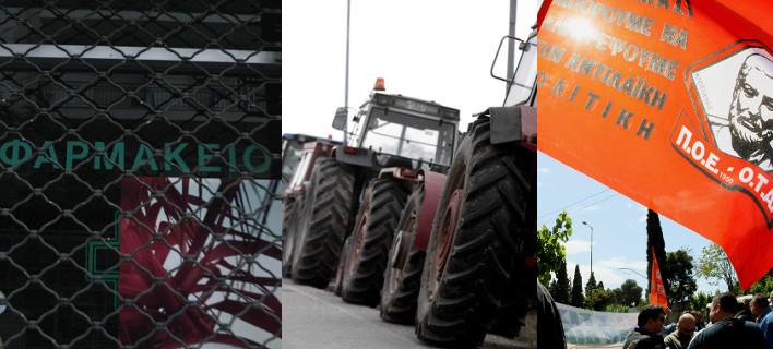 Αρχίζουν οι διαδηλώσεις -Στους δρόμους φαρμακοποιοί, αγρότες & ΠΟΕ-ΟΤΑ