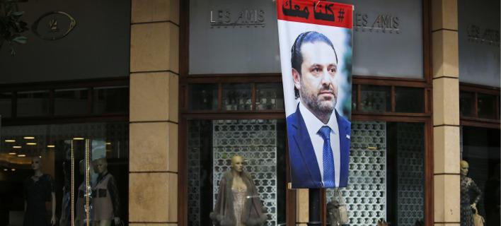 Στο Παρίσι ο παραιτηθείς πρωθυπουργός του Λιβάνου -Αποδέχτηκε την πρόταση Μακρόν  Πηγή: Στο Παρίσι ο παραιτηθείς πρωθυπουργός του Λιβάνου -Αποδέχτηκε την πρόταση Μακρόν | iefimerida.gr