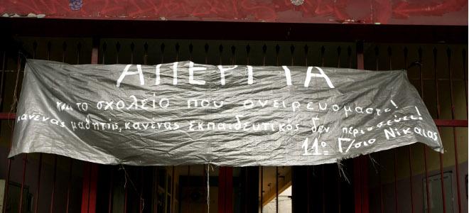 Σε 48ωρη απεργία προχωρούν οι καθηγητές της ΟΛΜΕ