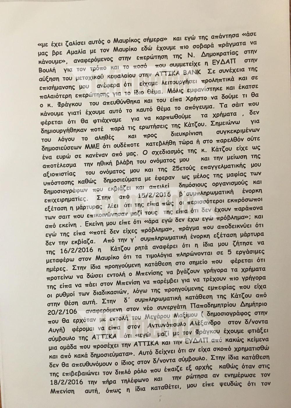 Απολογια Μουσσά - κύκλωμα εκβιαστών δημοσιογράφων