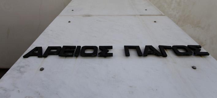 Στο Αρειο Πάγο πάει η υπόθεση της Εφίμοβα -Ασκησε έφεση ο προϊστάμενος της Εισαγγελίας Εφετών