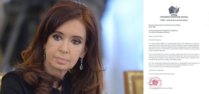 Ο ΣΥΡΙΖΑ προσκαλεί την πρώην πρόεδρο της Αργεντινής Κριστίνα Κίρχνερ στην Αθήνα -Αλλά κατηγορείται για διαφθορά