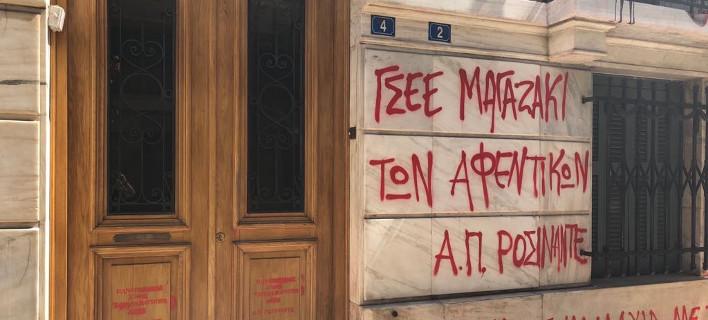 Αριστεριστές έβαψαν με συνθήματα το κτίριο της ΓΣΕΕ -Αλήτες, λέρες, εργατοπατέρες [εικόνες]