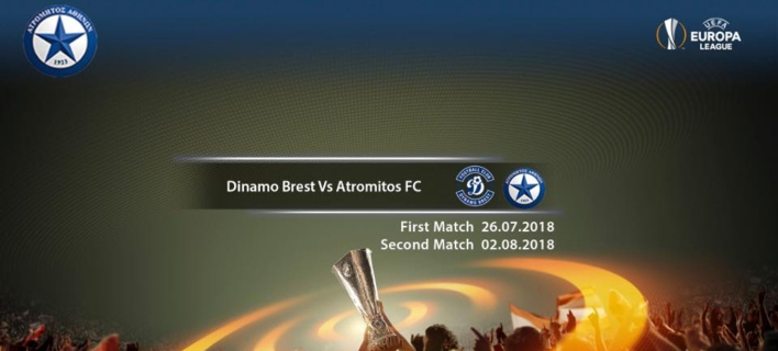 Το «Epsilon» θα μεταδώσει το Ντιναμό Μπρεστ-Ατρόμητος για το Europa League