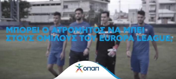 Οι διεθνείς του Ατρόμητου στον ΟΠΑΠ: «Θα μπούμε στους ομίλους του Europa League» [βίντεο]