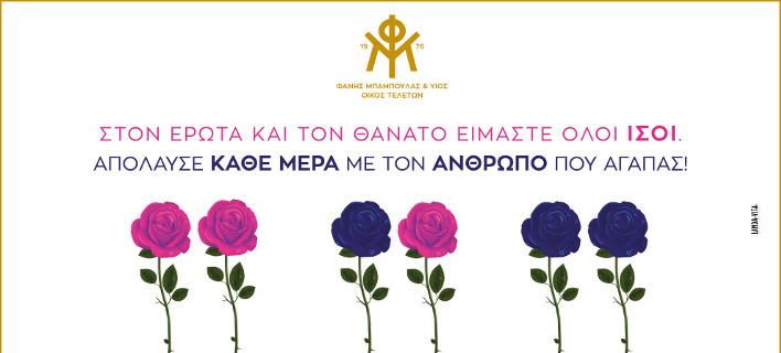 Γραφείο κηδειών στέλνει μήνυμα ανήμερα του Αγ. Βαλεντίνου: «Στον έρωτα και τον θάνατο είμαστε όλοι ίσοι»