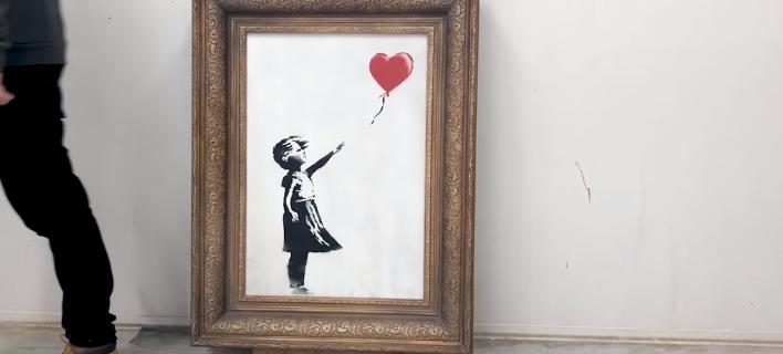 Το Κορίτσι με το Μπαλόνι του Μπάνσκι που αυτοκαταστράφηκε