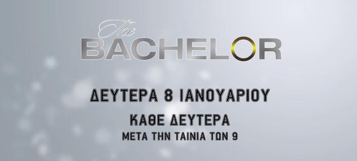 Ο νέος κύκλος του show «The Bachelor» επιστρέφει αποκλειστικά στο Novalifε [εικόνες & βίντεο]