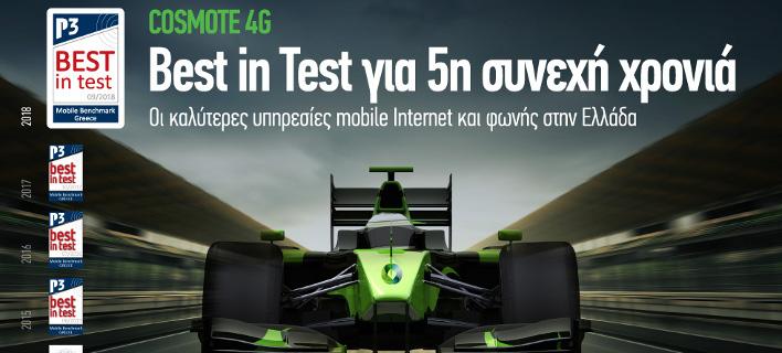 P3 Communications: Για 5η συνεχή χρονιά η Cosmote προσφέρει τις καλύτερες υπηρεσίες mobile Internet και φωνής στην Ελλάδα