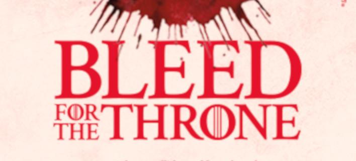 Eθελοντική αιμοδοσία: «Bleed for the Throne»