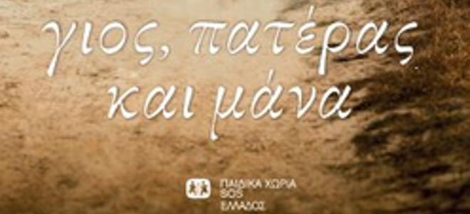 «Γιος, Πατέρας και Μάνα»: Το συγκινητικό βιβλίο του Ανδρέα Ξενικάκη