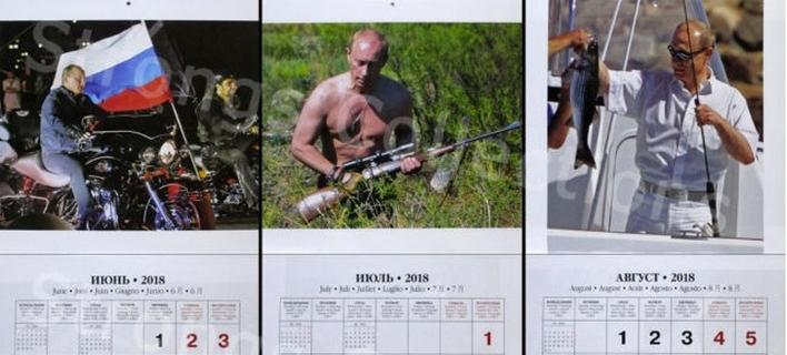 Ημερολόγιο Πούτιν 2018: Ο Ρώσος πρόεδρος  ημίγυμνος, με όπλα, μια λεοπάρδαλη στην αγκαλιά και τζουντόκα [εικόνες]