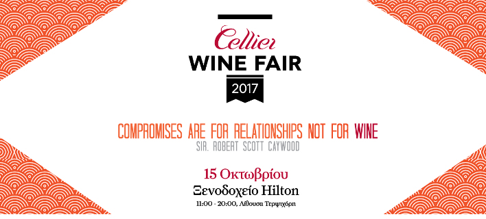 Cellier Wine Fair 2017 την Κυριακή 15 Οκτωβρίου στο Hilton [βίντεο]