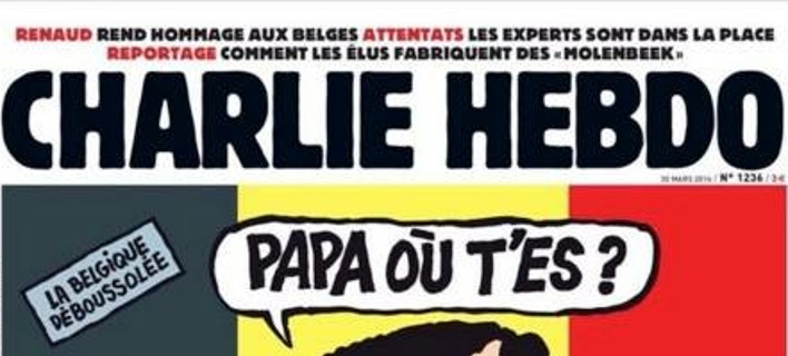 H νέα βλακεία του σατιρικού Charlie Hebdo: Κοροϊδεύει τα θύματα στο Βέλγιο [εικόνες]