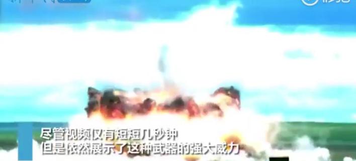 H πανίσχυρη βόμβα λέγεται ότι είχε μήκος 5-6 μέτρα και βάρος έως 10 τόνους (Φωτογραφία: Τwitter/The Global Times)