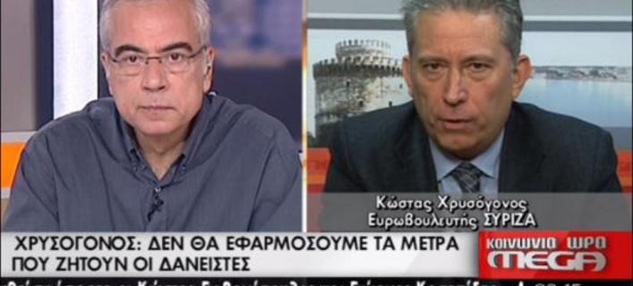 Χρυσόγονος (ΣΥΡΙΖΑ): Θα αλλάξουμε τον ΕΝΦΙΑ