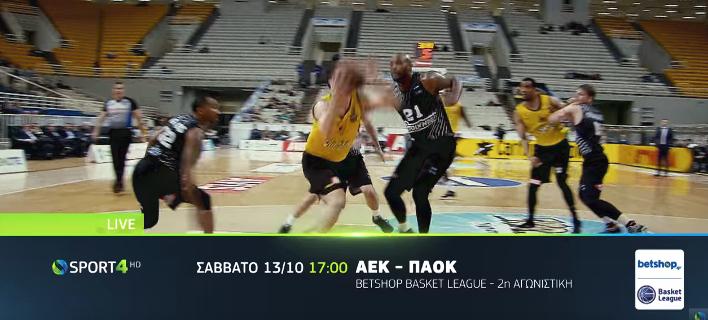 Το πρώτο μπασκετικό ντέρμπι AEK και ΠΑΟΚ για τη νέα σεζόν αποκλειστικά στην Cosmote TV