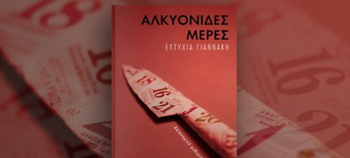 Συναντήσεις με συγγραφείς στην Αθήνα