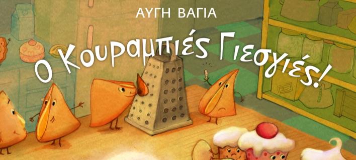 Παιδικές ιστορίες με ήρωες τα γλυκά των Χριστουγέννων [εικόνες]