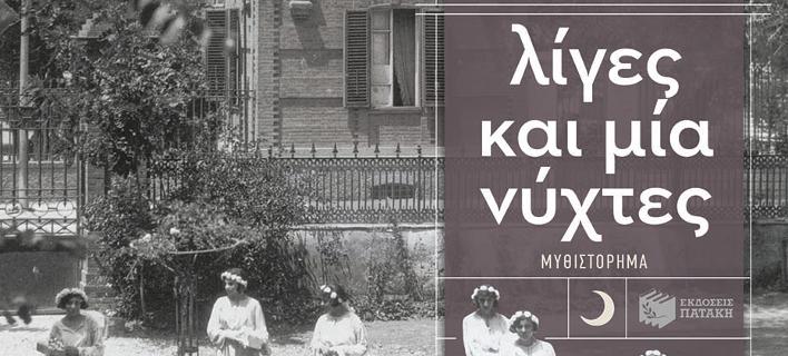 Διαβάζουμε ελληνική λογοτεχνία