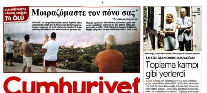 «Μοιραζόμαστε τον πόνο σας»: Με πρωτοσέλιδο στα ελληνικά η τουρκική Cumhuriyet