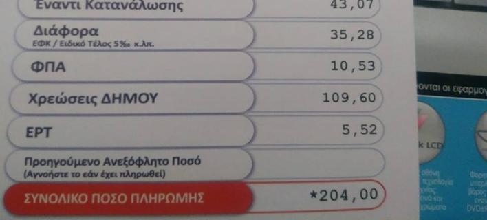 Απίστευτο: Από τα 204 ευρώ σε λογαριασμό της ΔΕΗ τα 109 πάνε στον Δήμο!