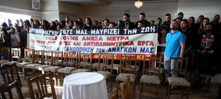 Διαμαρτυρία από μέλη του ΠΑΜΕ και φοιτητές (Φωτογραφία: ΑΠΕ-ΜΠΕ/ΟΡΕΣΤΗΣ ΠΑΝΑΓΙΩΤΟΥ)