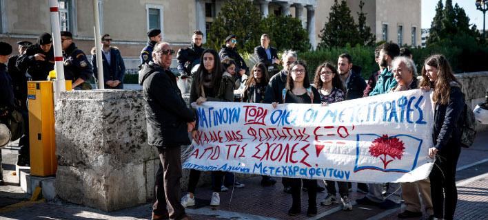 Διαμαρτυρία φοιτητών έξω από τη Βουλή (Φωτογραφία: Eurokinissi)