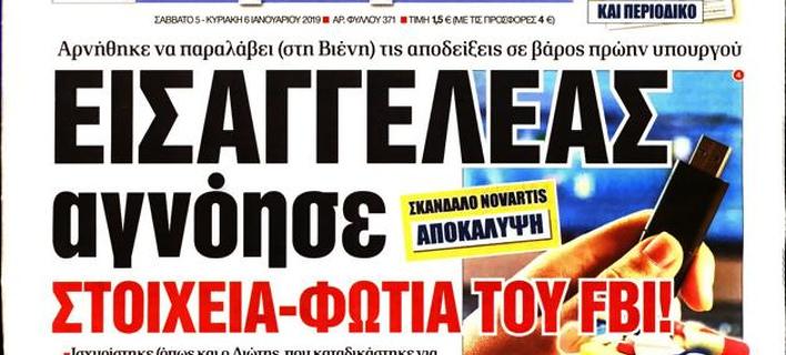 Ο πρωτοσέλιδος τίτλος της εφημερίδας «Δημοκρατία»