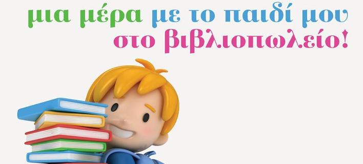 Μια μέρα με τα παιδιά στο βιβλιοπωλείο!